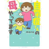 作者 : moro 出版社 : 竹書房 版型 : A5版