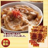 十勝名物の豚丼を小分けパックに。  ■商品内容:豚丼の具(醤油味)約130g×6袋・たれ約10g×6...