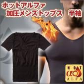 加圧シャツ コンプレッションウェア 加圧インナー 半袖 Tシャツ メンズ ダイエット 姿勢矯正 筋ト...