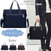 【商品説明】 最新デザインビジネスバッグ放送中!!! メンズのさりげないお洒落を演出すると共に、鞄自...
