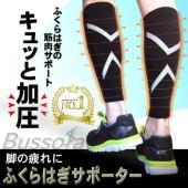 ・ふくらはぎサポーターを着用すると脚の疲労軽減・筋肉サポート・肉離れ防止・つりの防止効果があります。...
