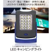 電池式LEDキャンピングライト  吊り下げでも卓上でも使えるフック&スタンド付き さらにスタンドには...
