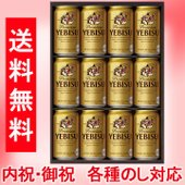 ■説明  ■商品詳細 内 容 量:エビス ビール350ml×12 温 度 帯:常温便でお届けします。...