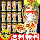 ■説明  ザ・プレミアムモルツは、品質とギフト文化への貢献をご評価頂き、3年連続で日本ギフト大賞プレ...