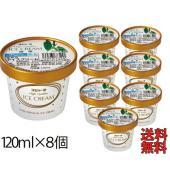 ■商品詳細 内 容 量:抹茶×8個 各120ml 賞味期限: 温 度 帯:冷凍便でお届けします。 原...