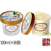■商品詳細 内 容 量:バニラ×4個 抹茶×4個 計8個 各120ml 賞味期限: 温 度 帯:冷凍...