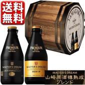 ■説明  サントリーの醸造家たちが、心が震えるほどに美味しいビールを求め、作り上げたのがマスターズド...