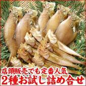 まずは、お試し下さい。贈り物にも喜ばれる干物の詰め合せ。 石川県産の獲れたてカレイとハタハタを美味し...