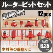 【超硬刃ルータービット12本】  木材の溝切りや加工に最適! 用途に合わせたサイズでご使用ください。...