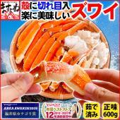 中盛り600g版(総重量800g)!  旨み・甘み濃厚なアラスカ産本ズワイ蟹を絶妙な塩加減で釜あげ。...