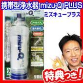 携帯型浄水器 mizu-Q PLUS(ミズキュープラス)は、 アウトドアやキャンプ、登山や災害時など...