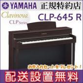 YAMAHA ヤマハ 電子ピアノ クラビノーバ サイズ Clavinova ピアノ 88鍵盤 ピアノ...