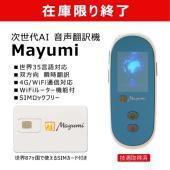 次世代AI携帯音声翻訳機Mayumi  高精度AI翻訳、AIが学習し日々翻訳精度が向上! 世界35言...