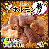 広島、岡山地方ではせんじ肉と呼ばれ、お酒がとっても進むおつまみです。豚のホルモンを揚げて干したものに...