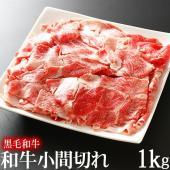 商品内容:1kg(250g×4)  商品名:黒毛和牛 こま肉 こま切り 切り落とし  名称・部位:牛...