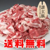 (送料無料)国産豚肉・讃玄豚(さんげんとん)の端っこ・切り落とし・こま切れ1kg入り♪ おいしい国産...