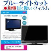三菱電機 REAL LCD-A32BHR9 [32インチ(1366x768)]機種で使える【ブルーラ...