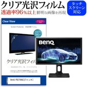 BenQ PD2700Q [27インチ(2560x1440)]機種で使える【クリア光沢液晶保護フィル...