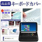 GPD WIN2 [6インチ(1280x720)]機種で使える【極薄 キーボードカバー(日本製) フ...