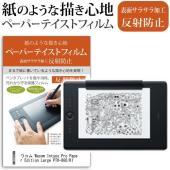 ワコム Wacom Intuos Pro Paper Edition Large PTH-860/K...