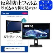 BenQ PD2700Q [27インチ(2560x1440)]機種で使える【反射防止液晶保護フィルム...