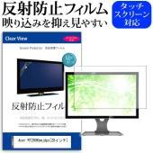 Acer RT280Kbmjdpx [28インチ(3840x2160)]機種で使える【反射防止液晶保...