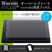 【オーバーレイシート保護フィルム(透明ノングレア(反射防止)】Wacom Intuos Pro La...