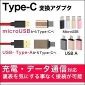 [商品名]Type-C変換アダプタ [特徴]●microUSB to USB Type-C変換アダプ...