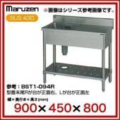 ●商品名:業務用 マルゼン 1槽台付シンク BST1-094L ●品名:一槽台付シンク・バックガード...