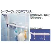 ●シャワーインフック ●今あるシャワーのフックにかぶせるだけで浴室の壁面を有効活用できます。 ●サイ...