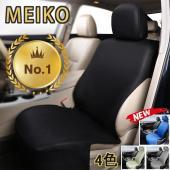 商品名:シートカバー 前席用 材質:ポリエステル  サイズ:軽自動車・普通車どちらにも対応。 注意:...