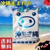 ちゃたんの塩使用、さっぱり味の塩ラーメン  メーカー・ブランド:沖縄北谷自然海塩株式会社  商品名:...