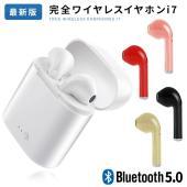 ■商品名■ Bluetooth 完全ワイヤレスイヤホン i7TWS  ■商品説明■  充電ケース付き...