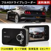 ■商品名■ フルHDドライブレコーダー  ■商品説明■ 1080フルHDの高画質・夜間撮影可能・ルー...