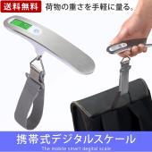 ■商品名■ 携帯式デジタルスケール  ■商品説明■ 荷物の重さを手軽に量る、携帯式デジタルスケール。...