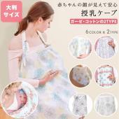 ■商品名■ 授乳ケープ  ■商品説明■  赤ちゃんの顔が見えて安心!授乳ケープ。 胸元にワイヤーが入...