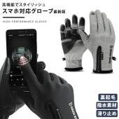 ■商品名■ 防寒グローブ  ■商品説明■  防寒・撥水性、保温性に優れた手ぶくろです。手袋をしたまま...