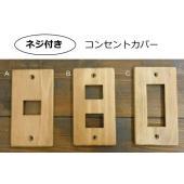 パインの無垢材を使用したシンプルなスイッチカバーのご紹介です。 ■ネジもセットになってのお届けなので...