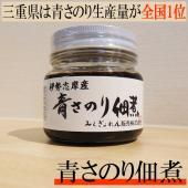 三重県は青さのりの生産量が全国トップです。そんな三重県特産の青さのりを醤油で甘辛く煮ました。地元の...