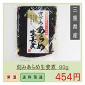 あらめは日本沿岸に分布するコンブの仲間の海藻で、伊勢志摩地方においては古くから食され、また古来より...