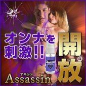 『Assassinアサシン(男性用フェロモン香水)』 殺人的!?な人気のフェロモン香水を 緊急展開!...