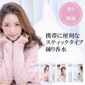 『スティックタイプ練り香水 ninnin(ナンナン) Perfume + Moisturizing ...