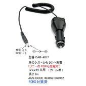 ■製造元/商品型番:カモン製 CAR-4017 ■仕様:車シガー⇔DCジャック変換ケーブル(充電用)...