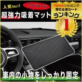 【車内の小物 置き場に困っていませんか】 スマホがいつの間にか移動している 小物が見当たらなくなる ...