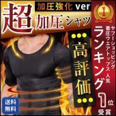 【加圧シャツで解消!】 ・ぽっこりお腹 ・猫背が気になる ・ダイエット、筋トレが続かない ・運動時間...