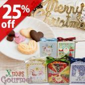 可愛いおしゃれなクリスマスプチギフト♪  【内容】 ハートクッキー×2(バニラ×1・ココア×1) ハ...