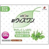 新ウィズワン 84包は、お腹が痛くなりにくく、クセになりにくい植物性便秘薬です。