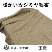 【天然色】ブラウン色天然色<br> 【サイズ】140x200cm <br>世...