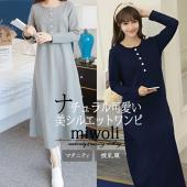 マキシ丈の長袖 マタニティ ロングワンピース 部屋着からお出掛けまでマルチに使えるデザインで1枚ある...