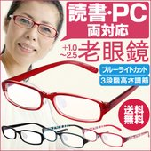 +1.0〜+2.5まで対応 PCメガネ 老眼鏡 リーディンググラス ! パソコン や スマートフォン...